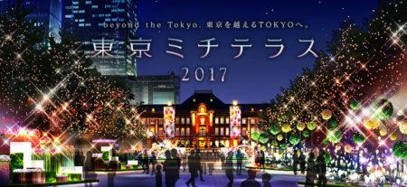[12/22(金)~]今週末行きたいエリマネイベント