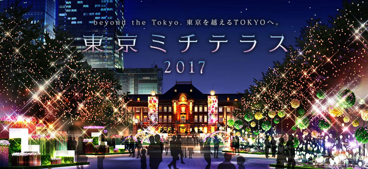 [12/15(金)~]今週末行きたいエリマネイベント