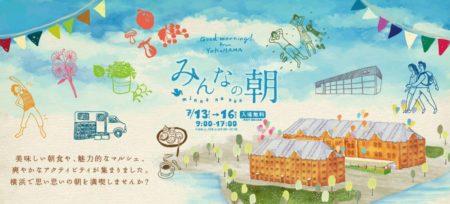 横浜の新しい時間を提案、横浜赤レンガ倉庫で朝活フェス開催