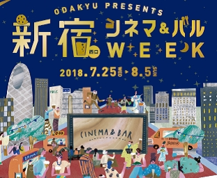 [にぎわいイベント]新宿中央公園で野外シネマ&バルWEEK!小田急グループが新宿の新たな楽しみ方を提案