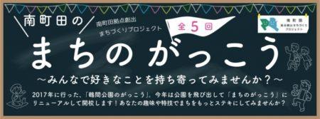 """[にぎわいイベント]町田市と東急電鉄が連携共同、好きなことを持ち寄るワークショップ""""南町田のまちのがっこう"""""""