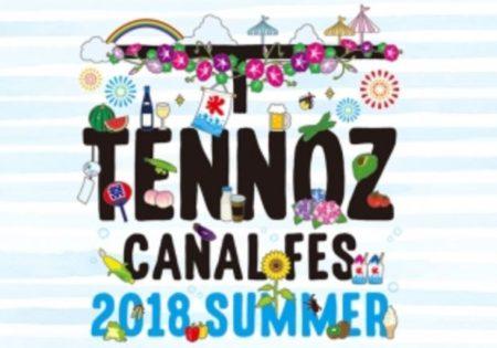 [にぎわいイベント]天王洲の夏フェス開催!水上アクティビティや野外上映会などのコンテンツ満載