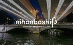 [エリア開発]日本橋の次世代コミュニティをつくる!パートナー企業やクリエイターと共に、新旧交流の機会創出