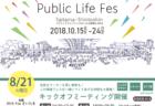 [にぎわいイベント]西新宿、外国人観光客に向けて日本の魅力を紹介。夏と冬を同時に楽しめるイベント「真夏の雪まつり」を開催