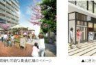 [にぎわいイベント]東京ミッドタウン日比谷でソーシャルグッドな食をテーマにマルシェや交流型イベントを開催