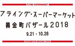 [エリマネ活動]アートによるまちの再生、横浜黄金町で33日間変化し続けるアートフェスティバル開催