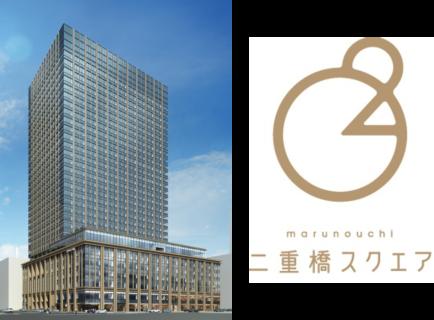 [エリア開発]三菱地所「丸の内二重橋ビル」10/15竣工。商業ゾーンは飲食中心に全25店舗、11/8開業