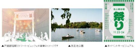 [にぎわいイベント]池上線沿線の魅力を高めるイベント。全15駅の各まちで地元と連携催事、暮らしやすさや人情感、生活名所としての魅力を伝える