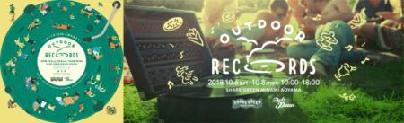 """[にぎわいイベント]青山一丁目の複合施設""""SHARE GREEN MINAMI AOYAMA""""の開業イベント""""OUTDOOR RECORDS""""を10/6~8開催!"""