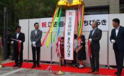 [エリア開発]まちづくりからまち育てフェーズへ。総合東京病院、積水ハウス、URの'江古田の杜プロジェクト'まちびらき