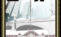 [にぎわいイベント]東京駅、日本橋、丸の内でARを利用し各エリアを回遊するリアル謎解きゲームを開催