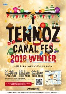 [にぎわいイベント]天王洲の冬の水辺空間で、賑やかコンテンツや温まるフードを提供