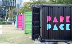 """[にぎわいイベント]東京ミッドタウンで""""みらいの公園""""について考える。コンテナでディスコやシネマなどの実験イベントを開催"""