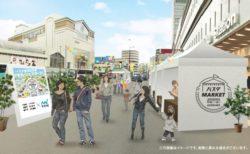 """[にぎわいイベント]バスタ新宿前にて、道路空間の賑わい創出をめざした実証実験を""""バスタマーケット""""を開催"""