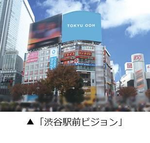 [エリア開発]渋谷駅スクランブル交差点前に新たな大型屋外ビジョン「渋谷駅前ビジョン」が登場! ~渋谷の情報発信力を一層高めるメディアが誕生~