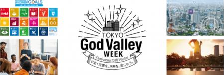 [にぎわいイベント]神谷町ゆかりの企業・団体による初のエリアイベント開催!TOKYO God Valley WEEK 12/13(木)~15(土)