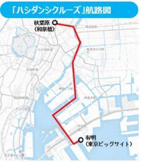 [エリアその他]東京の水辺空間の魅力創出に向けた取組みとして、有明船着場と秋葉原の和泉橋船着場を結ぶ臨時クルーズを実施