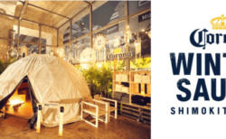[にぎわいイベント]CORONA WINTER SAUNA SHIMOKITAZAWA チケット販売スタート/2ヶ月限定 下北沢にて開催!冬の都会で極上のアウトドアサウナ