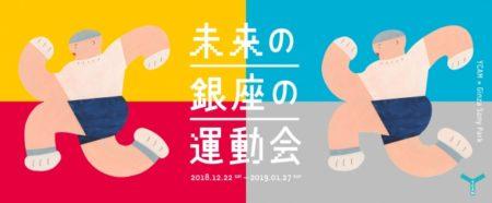 """[にぎわいイベント]""""#004 未来の銀座の運動会"""" Ginza Sony ParkとYCAMでテクノロジーを活用した""""冬の運動会""""を開催。スクリーンに映し出される過去の記録と走れる「スポーツタイムマシン」登場。"""