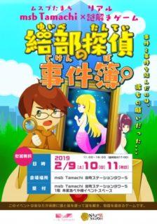 [にぎわいイベント]失踪事件と謎の予告状?!田町エリアの注目スポット「msb Tamachi」×リアル謎解きゲーム!大型複合施設を舞台に2つの事件を解決しよう!