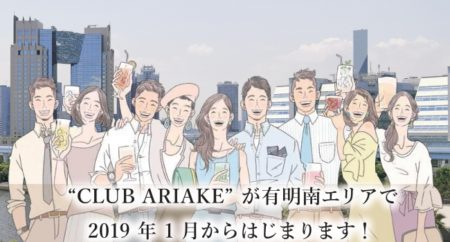 [エリマネ活動]有明南エリア19の企業・団体が連携しエリアの魅力・ひとと出会う「CLUB ARIAKE」2019年1月より始動。