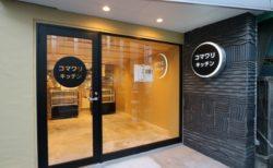 [エリア開発]豊島区連携コマワリキッチン、オープニングイベント開催!空き家を活用したシェアビジネスと地域の未来に向けて