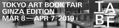 『#006 TOKYO ART BOOK FAIR: Ginza Edition』 都会の中の公園「Ginza Sony Park」でアートブックとの出会いや魅力を楽しめる1ヶ月