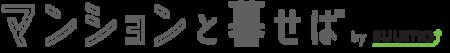 住人や管理組合、デベロッパーなど幅広く関係者に取材ひとつひとつのマンションが持つストーリーを紹介する新WEBコンテンツメディア「マンションと暮せば by SUUMO」をリリース