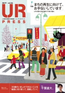 <UR都市機構の情報誌『UR PRESS』最新号>巻頭インタビュー:俳優 千葉雄大さんが登場!特集:URが進める地方都市での取り組み