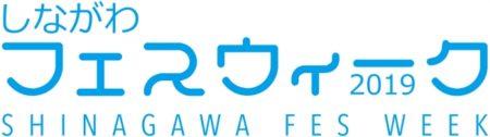 「しながわフェスウィーク2019」開催。天王洲・御殿山・旧東海道品川宿・品川シーサイド・五反田・大崎・大井競馬場など!様々なイベント・施設をつなげるプロジェクト!