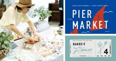 青山ファーマーズマーケットとともにこだわりの手作り商品マーケットの立ち上げを発表!「PIER MARKET」毎月開催