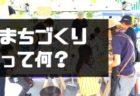 [セミナー]グランドレベル田中元子氏登壇 × クオル栗原知己氏「まちづくりって何?」シリーズ1