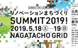 【まちづくり実践者・行政職員・首長が一堂に会する!】全国で成果を上げているリノベーションまちづくりの過去・現在・未来を探る「リノベーションまちづくりサミット2019」東京で5月18,19日開催!