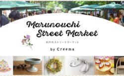日本最大級のハンドメイドマーケットプレイスCreema(クリーマ)主催 話題のクラフトイベント 「丸の内ストリートマーケット by Creema」今年も定期開催の継続が決定!