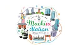 沿線地域の魅力発信拠点「まちあいステーション」を期間限定で東京メトロ駅構内に開設します!