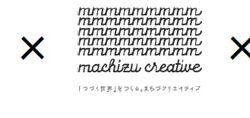 『イニシア松戸』×民間まちづくり会社まちづクリエイティブ松戸市役所協力のもと、太郎公園をキャンバスにお絵かきプロジェクト実施(ニュースリリース)