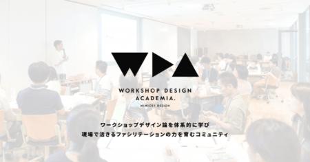ファシリテーターがワークショップデザイン論を体系的に学ぶための会員制コミュニティ「WORKSHOP DESIGN ACADEMIA」がリニューアル 運営:(株)ミミクリデザイン