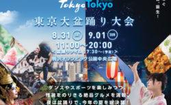 地域コミュニティにとらわれない、オープンな盆踊りイベント 『Tokyo Big Bon Odori Festival 2019』 8/31(土)・9/1(日)駒沢オリンピック公園で開催!