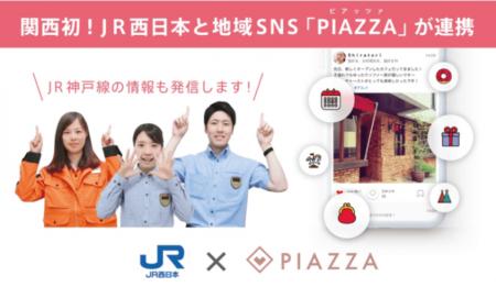 関西初!JR西日本と地域SNSアプリ「PIAZZA」が連携しJR神戸線の新たなコミュニティ形成に取り組みます