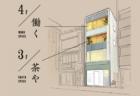 京王電鉄とスペースマーケットが府中駅高架下の一区画をシェアリングスペースとして展開開始
