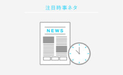 TRY!おおいた News Letter 2019年 8月号