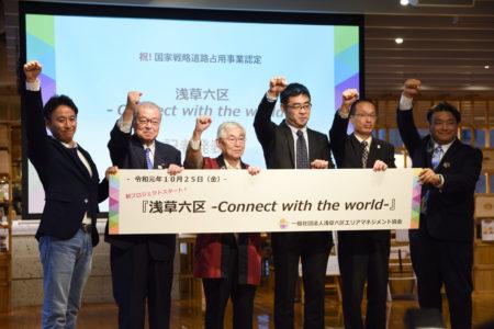 国家戦略特区に認定された浅草六区。日本と世界を繋げるまちづくりプロジェクトを始動