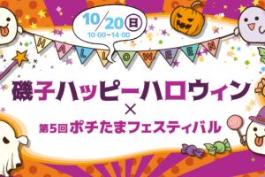 ハロウィンを地域のお祭りに「磯子ハッピーハロウィン」開催!