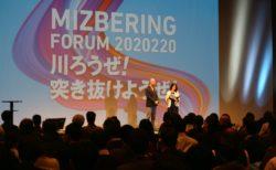 水辺から加速するまちのイノベーション!MIZBERING FORUM 2020220レポート