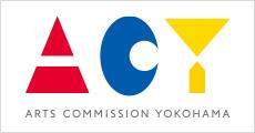 アーツコミッション・ヨコハマの助成募集開始