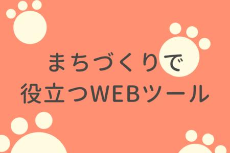 まちづくりで役立つ無料WEBツール紹介!