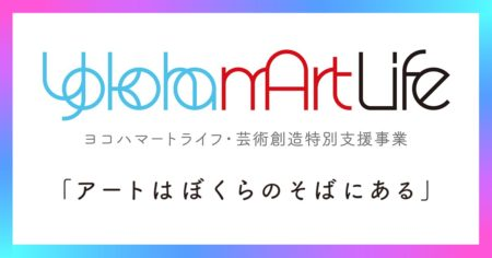 YokohamArtLife(ヨコハマートライフ)