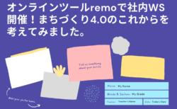 """「まちづくり4.0」の""""これから""""について、オンラインツールremoを使って考えました!"""