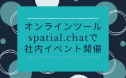 オンラインイベントの新しい体験! 画面内での距離でライブ感が生まれるspatial.chatでオンラインのバーイベントを開催