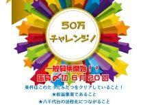 【一般募集開始!】八千代台活性化50万円チャレンジ!